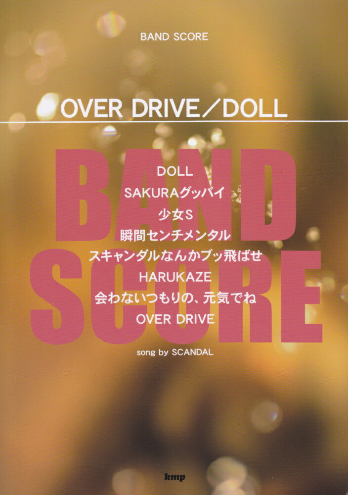 OVER DRIVE/DOLL画像