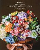 四季折々に咲かせるつまみ細工の花50デザイン