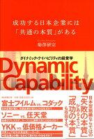成功する日本企業には「共通の本質」がある