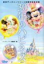 【送料無料】30年のハピネス [ Disney Fan編集部 ]