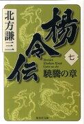 楊令伝(7(驍騰の章))