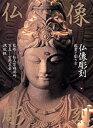 【謝恩価格本】仏像彫刻 鑑賞と彫り方 [ 宮野正喜 ]