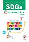 SDGs 国連 世界の未来を変えるための17の目標 改訂新版 2030年までのゴール [ 日能研教務部 ]