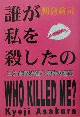 誰が私を殺したの