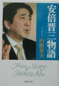 【送料無料】安倍晋三物語