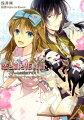 恋と嵐と花時計ハートの国のアリス〜Wonderful Twin World〜