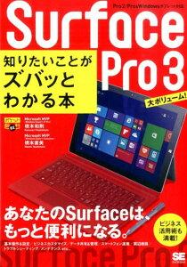 【楽天ブックスならいつでも送料無料】ポケット百科BIZ Surface Pro 3 知りたいことがズバッと...
