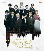 ミュージカル『憂国のモリアーティ』Op.2 -大英帝国の醜聞ー 【Blu-ray】