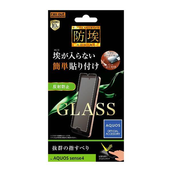 AQUOS sense4 ガラスフィルム 防埃 10H 反射防止 ソーダガラス