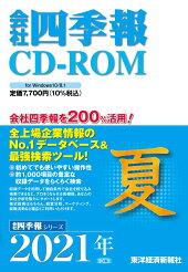 W>会社四季報CD-ROM夏号(2021年 3集)