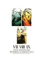 ファイナルファンタジー25thメモリアルアルティマニア(vol.2(7 8 9))