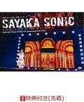 【先着特典】NMB48 山本彩 卒業コンサート「SAYAKA SONIC 〜さやか、ささやか、さよなら、さやか〜」(生写真3枚セット付き)