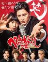 べしゃり暮らし DVD-BOX [ 間宮祥太朗 ] - 楽天ブックス