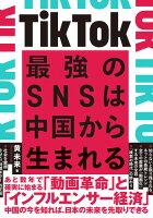 『TikTok 最強のSNSは中国から生まれる』の画像