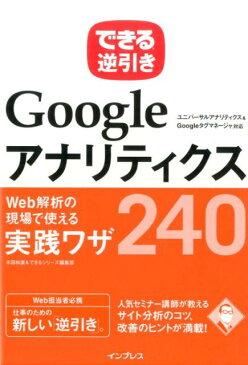 できる逆引きGoogleアナリティクスWeb解析の現場で使える実践ワザ240 ユニバーサルアナリティクス&Googleタグマネー [ 木田和廣 ]