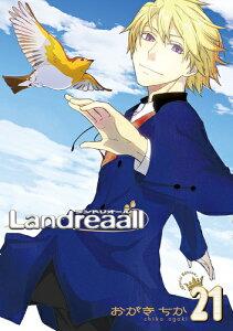 Landreaall 21 限定版