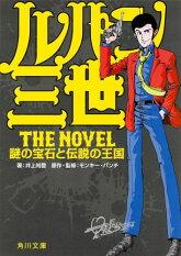 【訃報】漫画家のモンキー・パンチさん死去