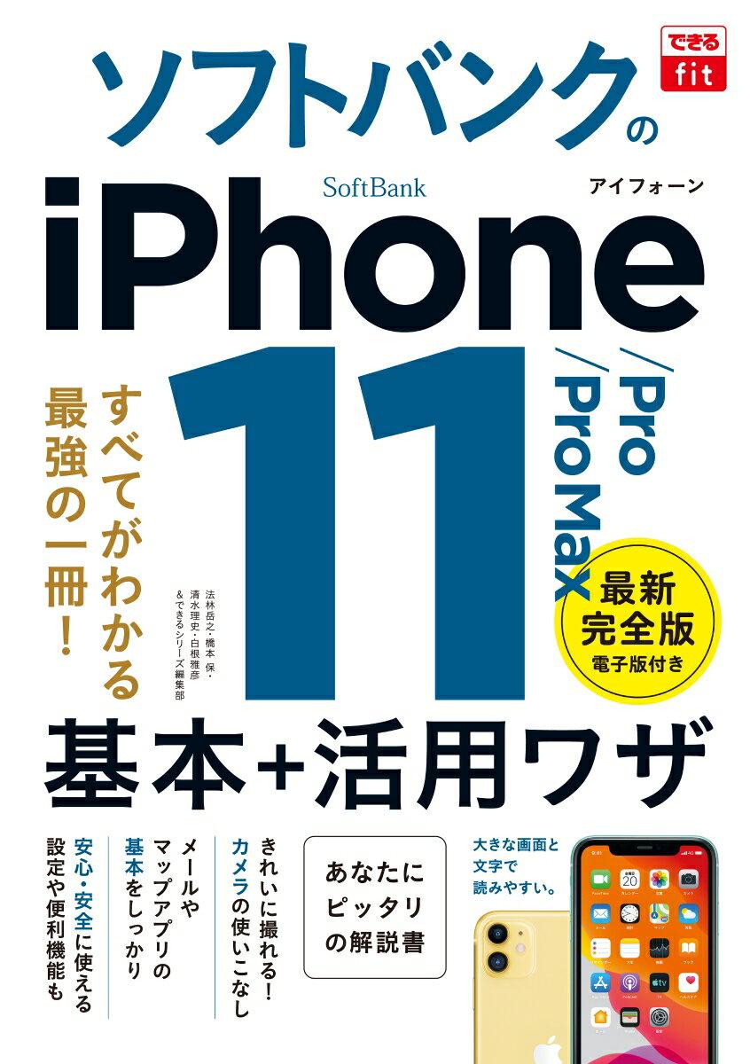 ソフトバンクのiPhone11/Pro/Pro Max基本&活用ワザ画像