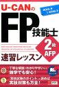 【楽天ブックスならいつでも送料無料】U-CANのFP技能士2級・AFP速習レッスン('15?'16年版)...