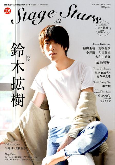 TVガイドSTAGE☆STARS(vol.2) 特集:鈴木拡樹 (TOKYO NEWS MOOK)