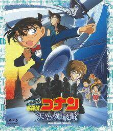 劇場版名探偵コナン『天空の難破船(ロスト・シップ)』(新価格版Blu-ray)