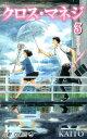【送料無料】クロス・マネジ(3) [ KAITO ]