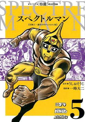 スペクトルマン(5) 冒険王・週刊少年チャンピオン版 (AKITA特撮SELECTION) [ うしおそうじ ]