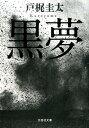 黒夢 (文芸社文庫) [ 戸梶圭太 ]