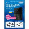 CYBER・2.5inch外付けハードディスク4TBボーナスパック(PS4用)の画像
