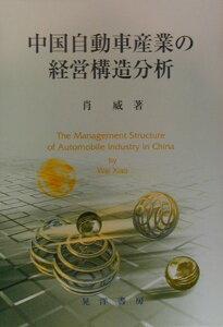 【送料無料】中国自動車産業の経営構造分析