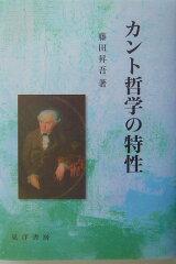 【送料無料】カント哲学の特性