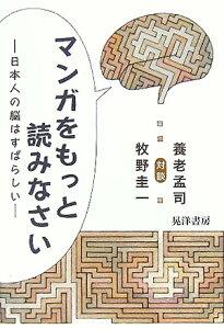【送料無料】マンガをもっと読みなさい
