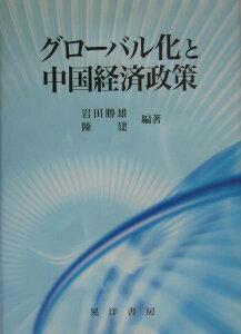 【送料無料】グロ-バル化と中国経済政策