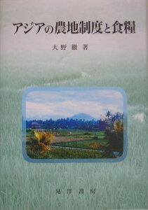【送料無料】アジアの農地制度と食糧