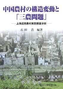 【送料無料】中国農村の構造変動と「三農問題」