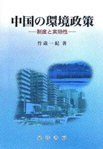 【送料無料】中国の環境政策