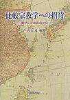 比較宗教学への招待 東アジアの視点から [ 芦名定道 ]