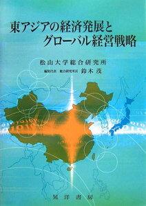 【送料無料】東アジアの経済発展とグローバル経営戦略