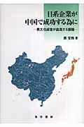 【送料無料】日系企業が中国で成功する為に