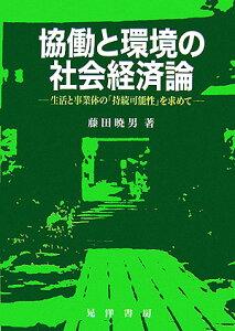 【送料無料】協働と環境の社会経済論