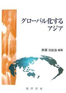【送料無料】グローバル化するアジア