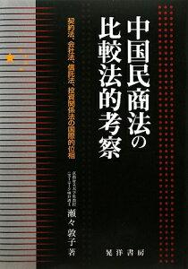 【送料無料】中国民商法の比較法的考察