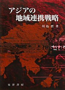 【送料無料】アジアの地域連携戦略