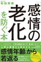 「感情の老化」を防ぐ本 [ 和田秀樹 ] - 楽天ブックス