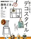 暮らし彩るデコスタイル (NHK趣味どきっ!) [ 日本放送協会 ]