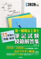 2020年版 第一種電気工事士筆記試験模範解答集