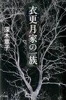 衣更月家の一族 (ミステリー・リーグ) [ 深木章子 ]
