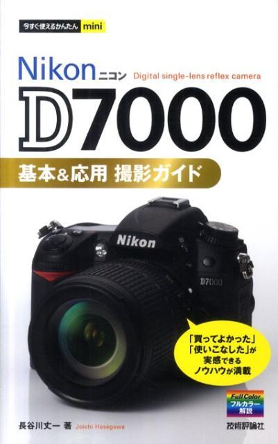 カメラ・写真, 写真技術 Nikon D7000 mini