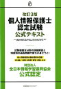 【送料無料】個人情報保護士認定試験公式テキスト改訂3版 [ 柴原健次 ]