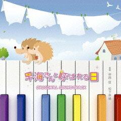【送料無料】早海さんと呼ばれる日 ORIGINAL SOUNDTRACK